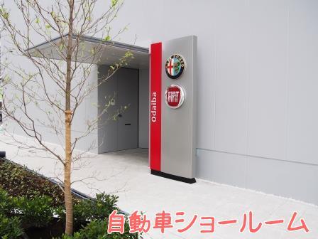 東京の自動車ショールームにてUVフロアコーティング施工!